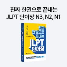 필수단어만으로 JLPT 한방에 합격한다!진짜 한 권으로 끝내는 JLPT 단어장