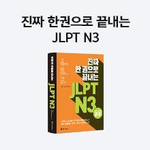 파트별 맞춤형 합격 전략을 제시해 주는진짜 JLPT 종합서