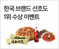 한국브랜드선호도 1위 수상 이벤트