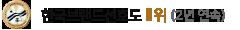 한국브랜드선호도 1위