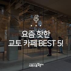 요즘 핫한 교토 카페 Best 5!