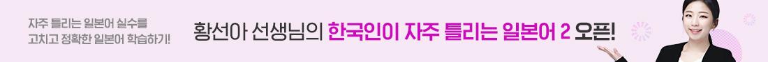 한국인이자주틀리는일본어2