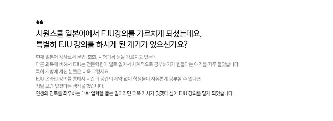 유미희 선생님 인터뷰