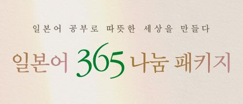 365 나눔 패키지