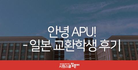 안녕 APU! - 일본 교환학생 후기