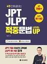 JPT·JLPT 적중문법 LEVEL UP