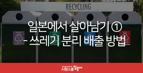 일본에서 살아남기① - 쓰레기 분리 배출 방법