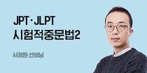 JPT·JLPT 시험적중문법2