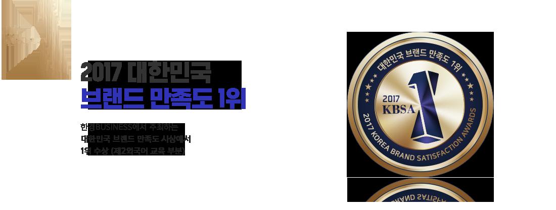 2017 대한민국 브랜드 만족도 1위