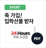 24시간 전강좌 무료 수강권 증정