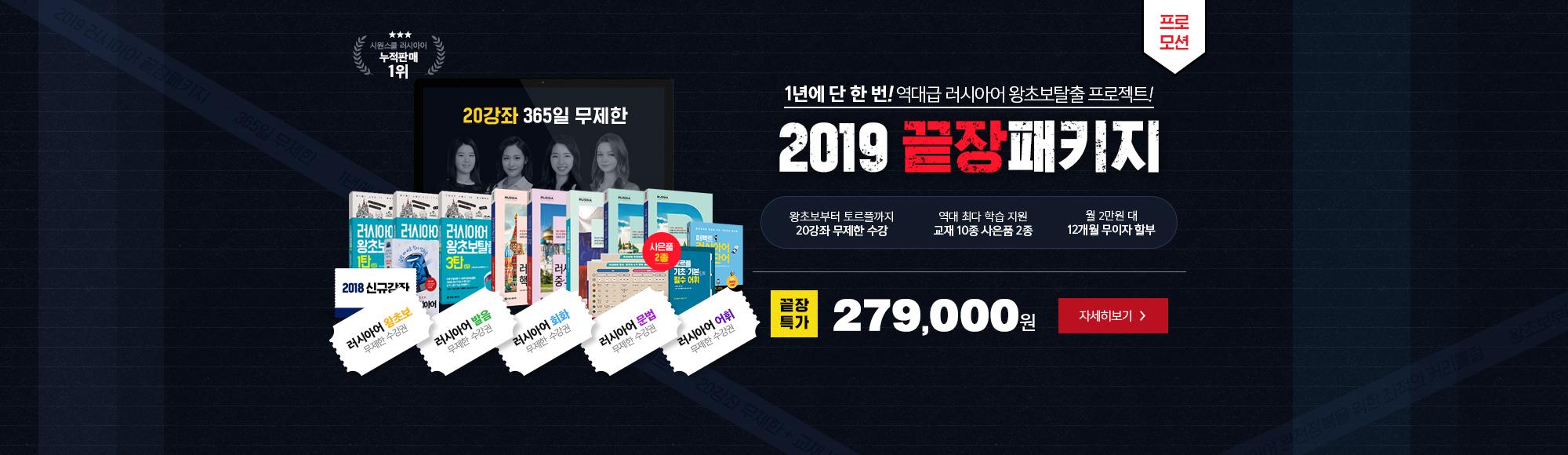[기간한정] 2019 끝장패키지