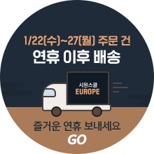 [공지] 2020 설 연휴 기간 배송 및 고객센터 운영 안내