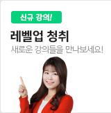 신규 청취 강좌
