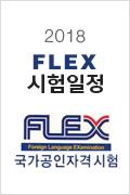 2018 FLEX 시험일정