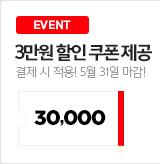 3만 원 할인 이벤트
