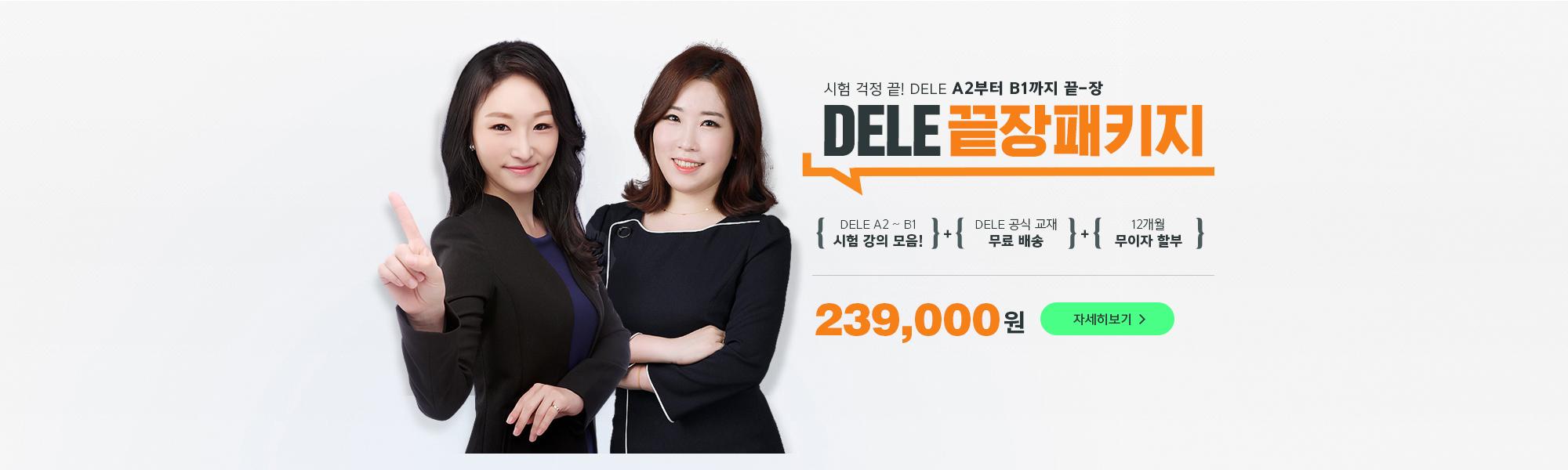 [DELE A2 ~ B1] 델레 끝장 패키지
