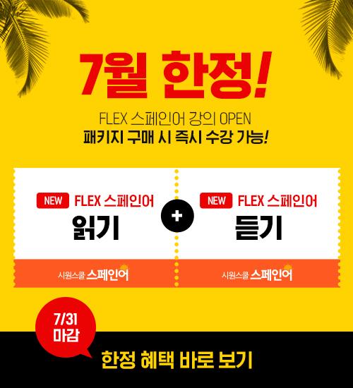 7월 한정 혜택_신규 강좌 2개 포함