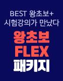 왕초보+FLEX 패키지