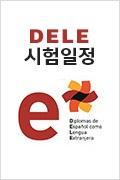2018 DELE 시험 일정