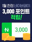 네이버페이로 첫 결제하면 3,000 포인트 적립!