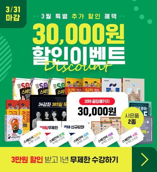3월 마감_3만 원 할인쿠폰