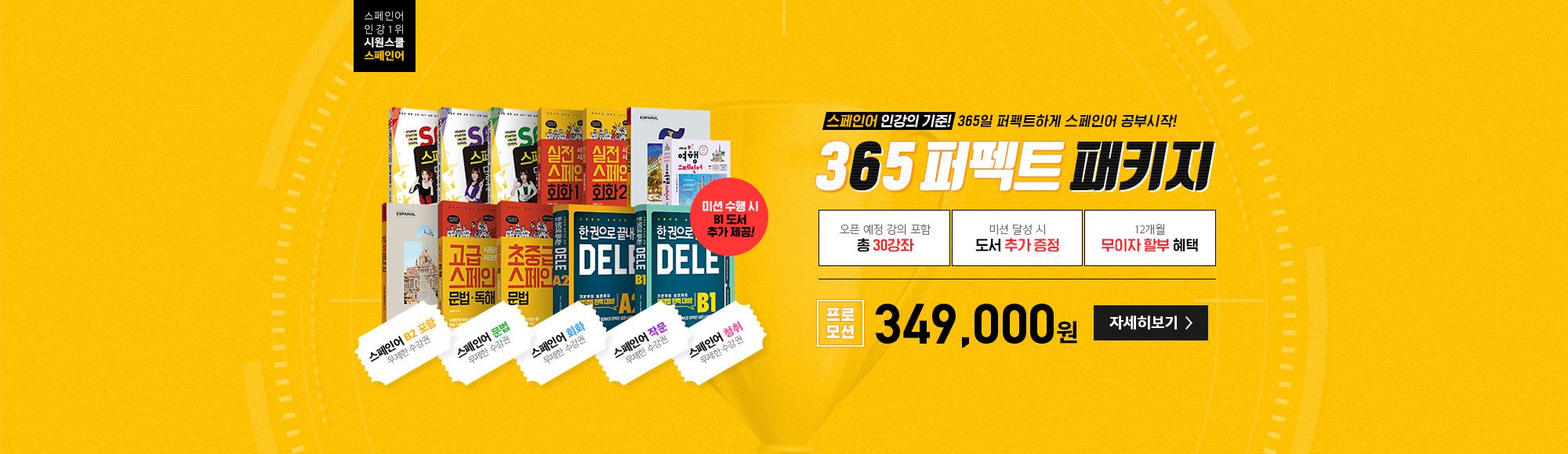 오픈예정 B2 포함 ■퍼펙트패키지■