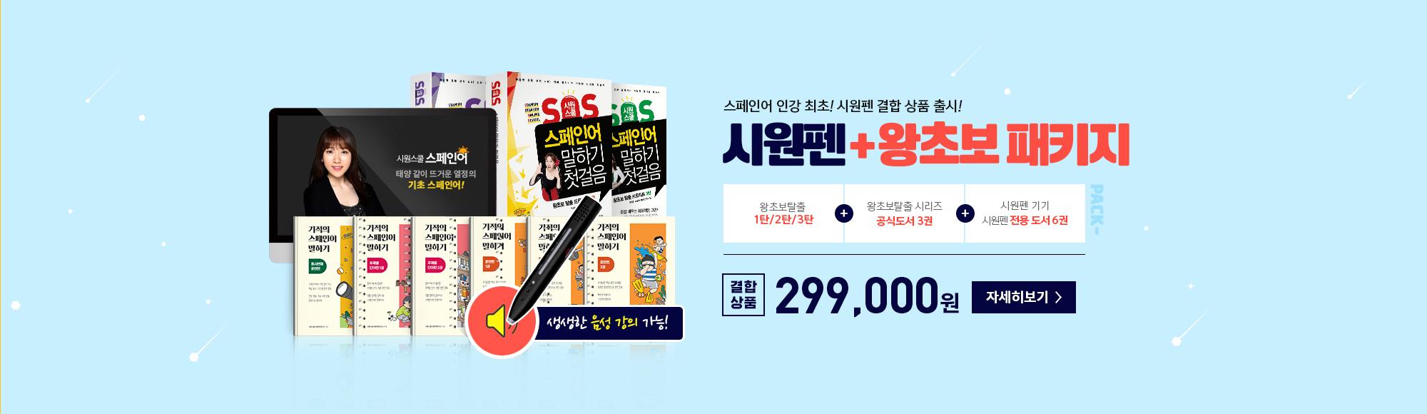 시원펜+인강=왕초보 마스터!