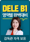 Natalia 강사_영역별 대비