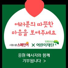 시원스쿨X초록우산 어린이 재단