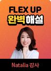 FLEX UP 강의 - NATALIA