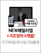 패밀리탭+기초영어6개월증정