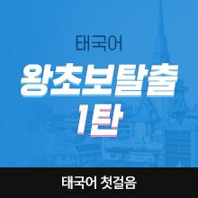 태국어 왕초보 탈출 1탄