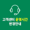 고객센터 운영시간 변경안내