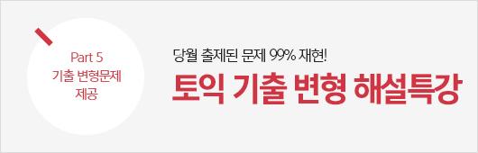 토익 기출 변형 해설특강
