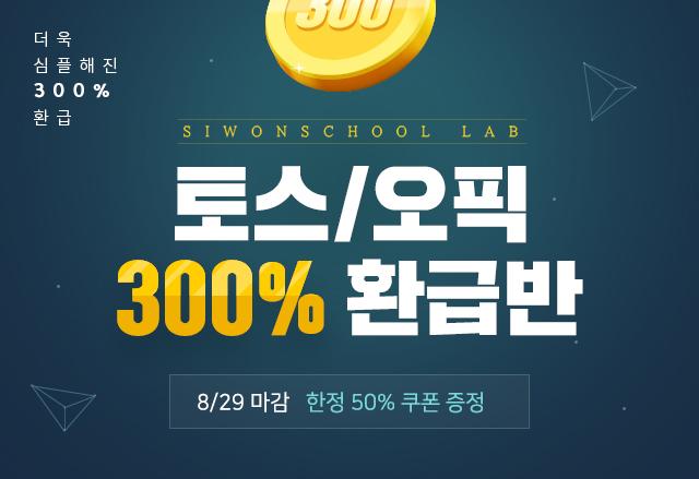 토스300% 진행중