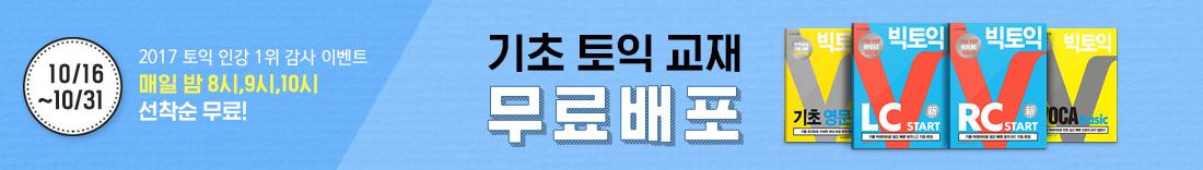 기초토익 교재 무료배포