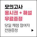 취업뿌셔 프리패스 무료증정 - 당일채점 참여자 중 추첨 증정