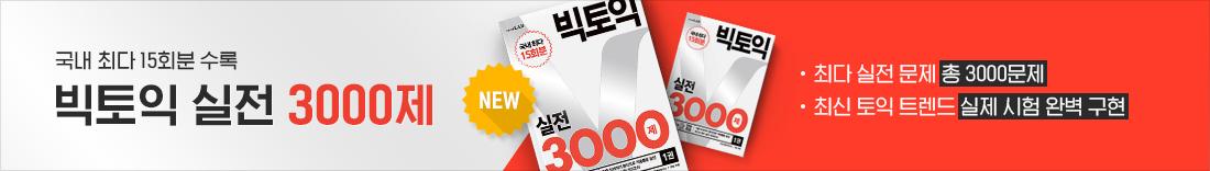 3000제 홍보배너