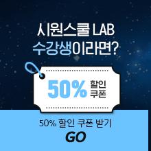 50%할인쿠폰