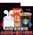 2018 추석 이벤트