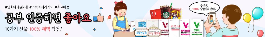 SNS 공부인증 이벤트(복사)(복사)