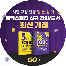 토스 개정 홍보