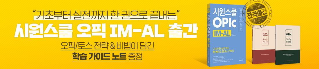 출판실_오픽 교재 홍보