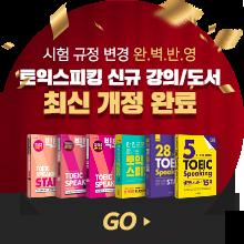 토스 최신 개정 완료