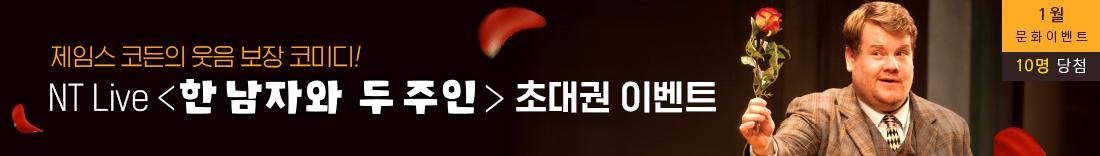 [1월 문화이벤트] NT Live <한 남자와 두 주인> 초대권 증정 이벤트