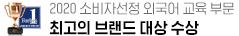 대한민국 소비자 대상