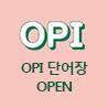베트남어 OPI 단어장