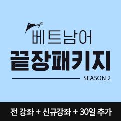 베트남어 끝장패키지 시즌2
