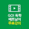 고독학 베트남어 무료강의