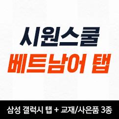 시원스쿨 베트남어 탭